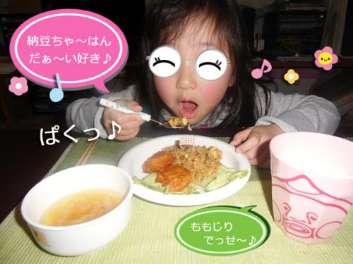 納豆ちゃ~はん②