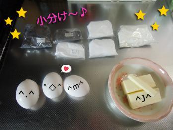 ガトーショコラ材料
