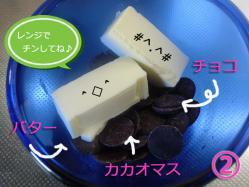 ②ガトーショコラ