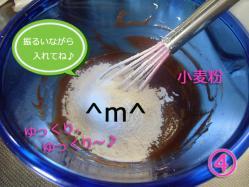 ④ガトーショコラ