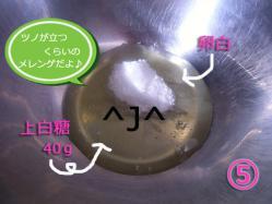 ⑤ガトーショコラ
