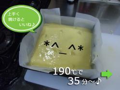 りんごのクリームケーキ①