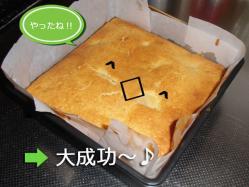 りんごのクリームケーキ②