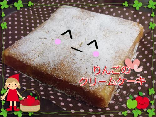 りんごのクリームケーキ完成①