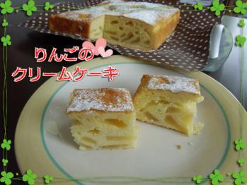 りんごのクリームケーキ完成②