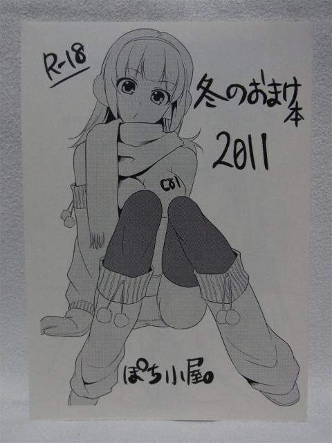 ぽち小屋_03