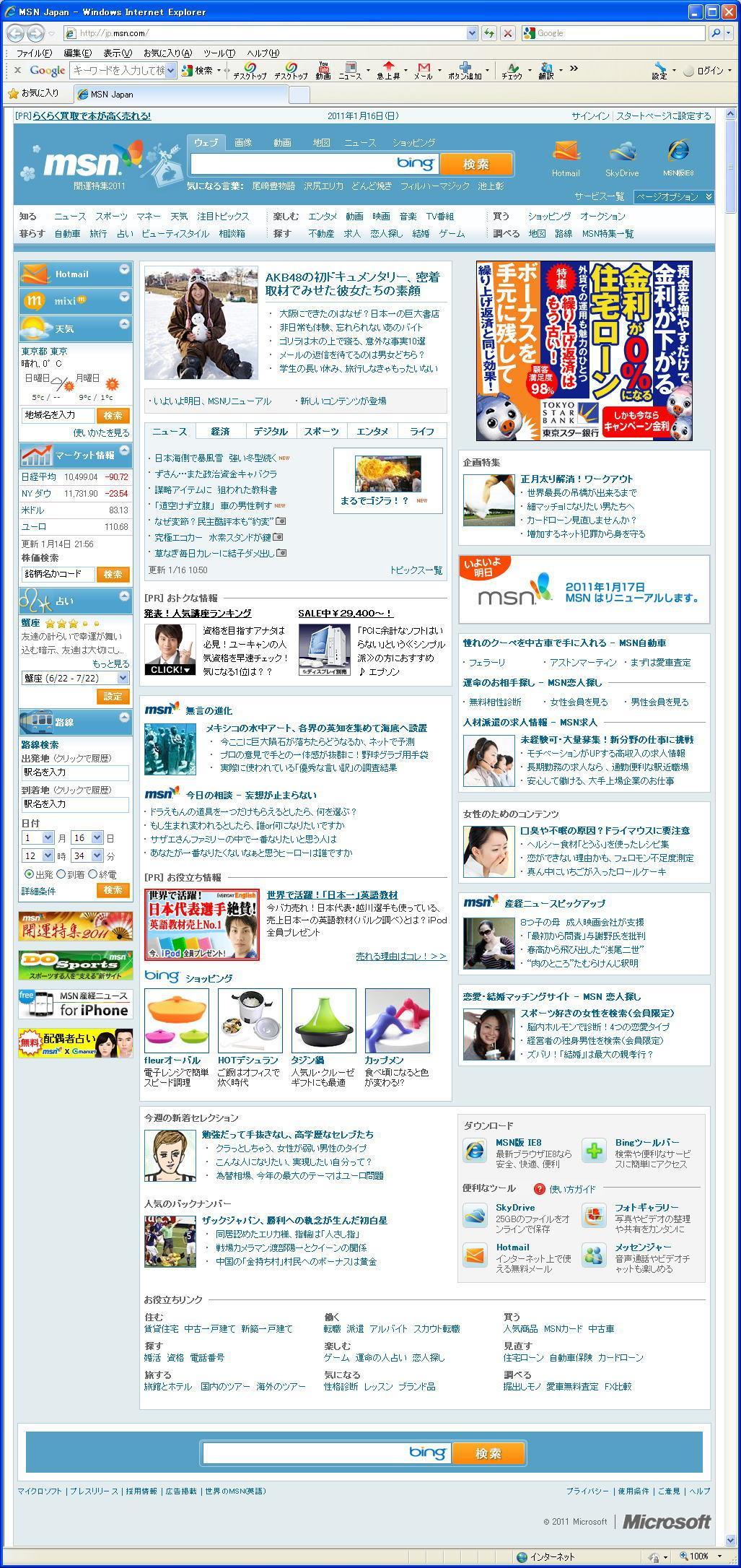 2011年1月16日までのMSNホームページ