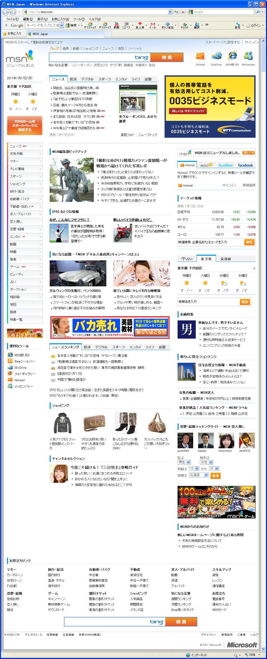2011年1月17日からのMSNホームページ
