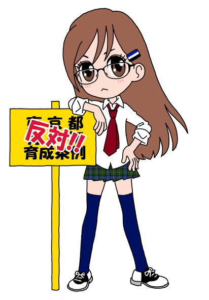 と条例反対ちゃんMk.2(プラカードver.)