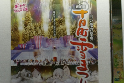 10yuki02.jpg