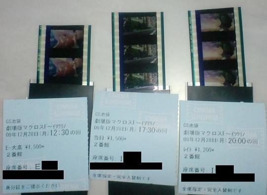 macrossf_movie_film_blog.jpg