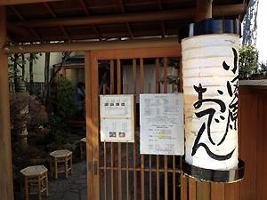 小田原おでんの店構え。