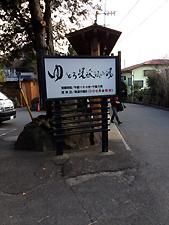 真鶴駅からバスで10分くらいでした。