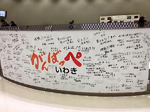 選手の寄せ書きが展示されてました