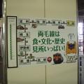 JRの駅に貼られたポスター