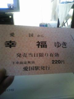 Ticket とう 幸せ