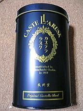 カステララスク