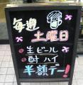 鮫洲飯田屋酒店外看板