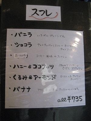 0108ROKUSUFU3.jpg