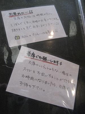 0108ROKUSUFU6.jpg