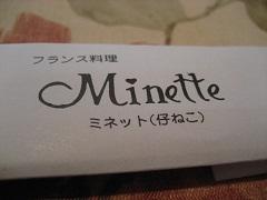 1127MINET4.jpg