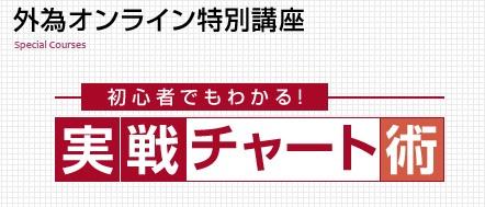 GOチャート解説1