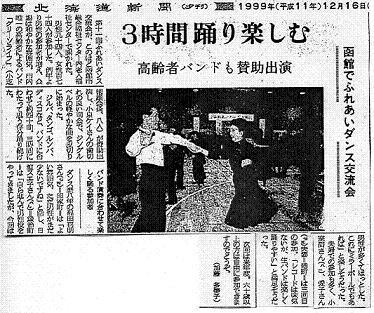 19991216minamikaze