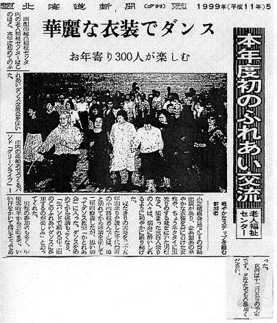 19990507minamikaze
