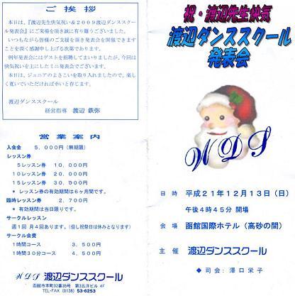 20091213watanabe1-1