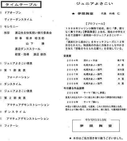 20091213watanabe2-1