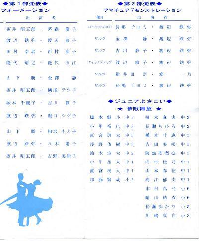 20091213watanabe3-1