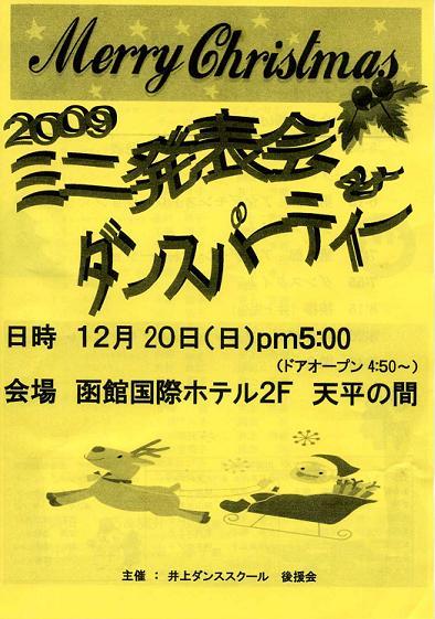 20091220inoue1