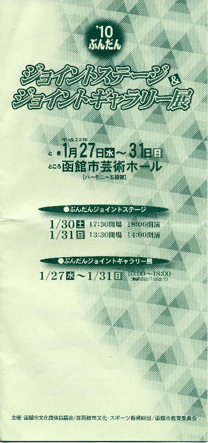20100131zyoinnto1