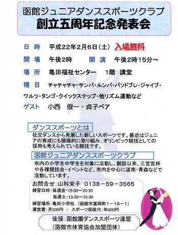 20100206zyunia2-2