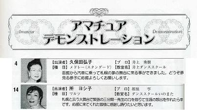 20100214dorimi4-2hakodate