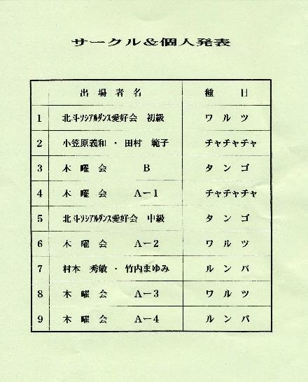 20100214inokuma2