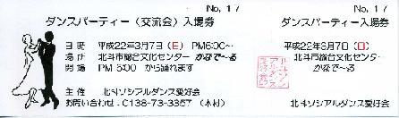 20100307pat1