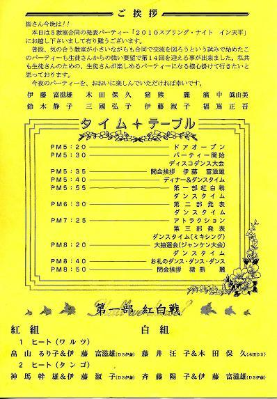 20100307tenpei2-1