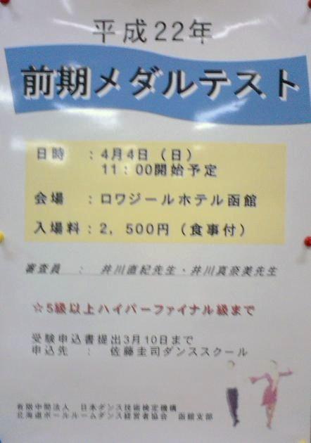 20100404medaru