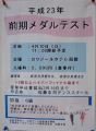 20110410medaru