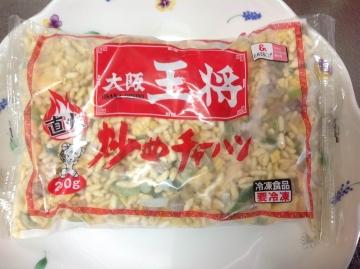 炒めチャーハン1