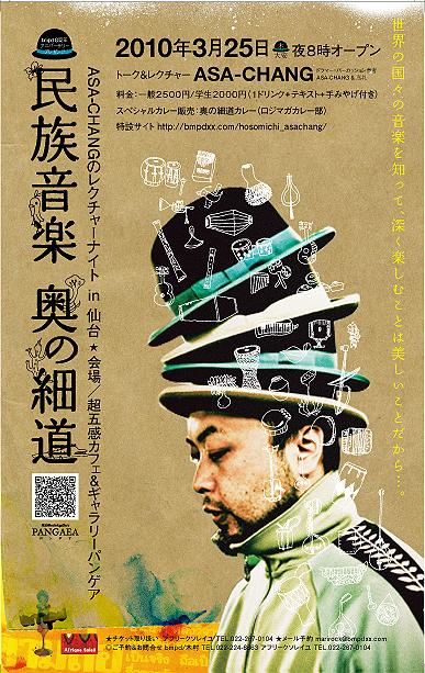 hosomichi_dm1.jpg