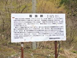 鈴北~御池~藤原