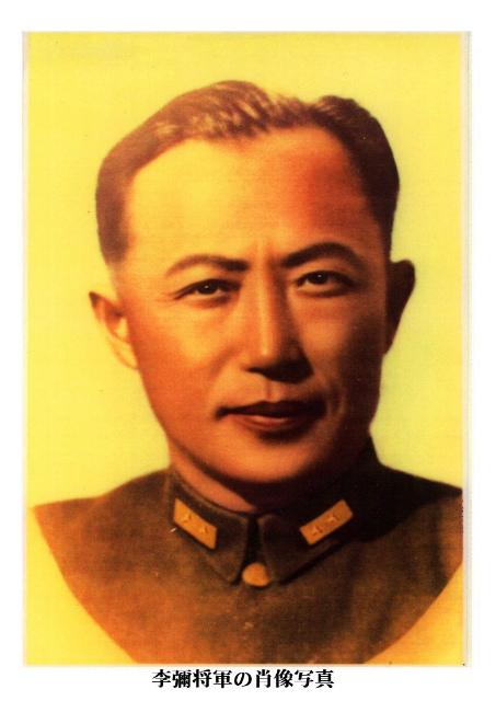 中国語作品で読む 黄金の三角地帯とタイ北部 番外編 李彌将軍の写真GenLiMiPhoto.jpg