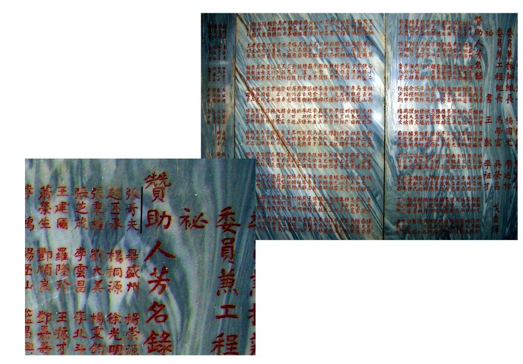中国語作品で読む 黄金の三角地帯とタイ北部 【番外編】段希文の墓所にあるクンサー(張奇夫)の刻印MaeSarongPhoto005.jpg