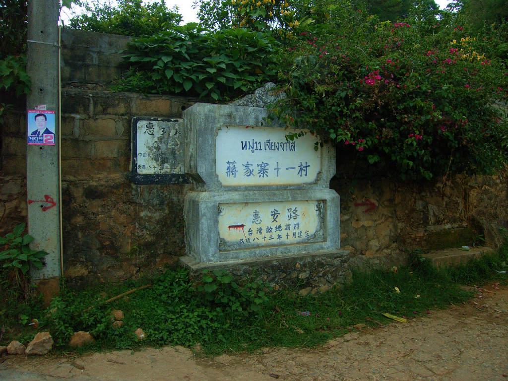 中国語作品で読む 黄金の三角地帯とタイ北部 番外編 メーサロンの道路標示MaeSarongphoto008.jpg