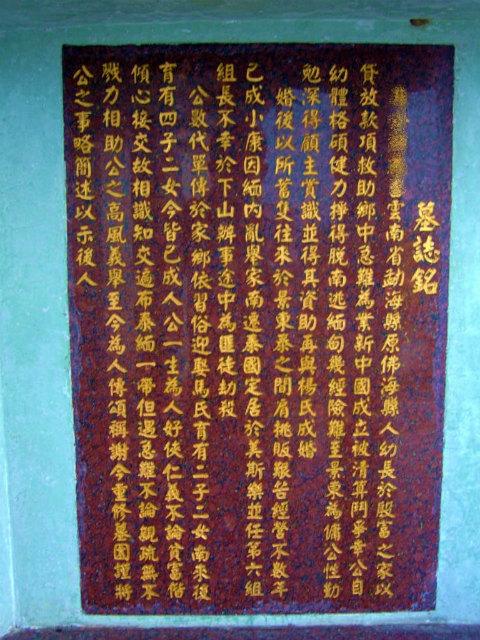 中国語作品で読む 黄金の三角地帯とタイ北部 メーサロン墓誌sMaeSarongPhoto004.jpg