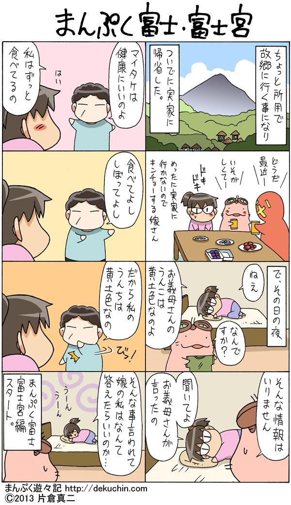 まんぷく富士・富士宮