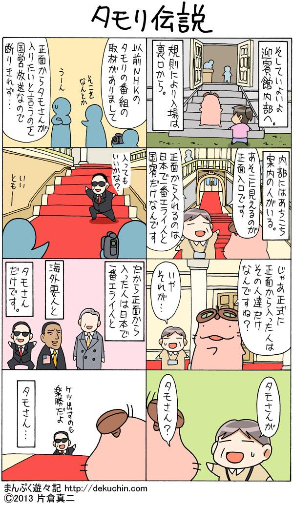 タモリ伝説