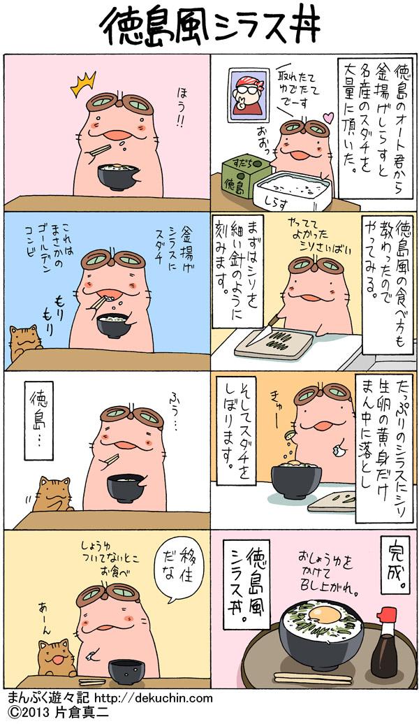 徳島風シラス丼